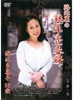 路地裏の熟年売春婦 湯沢多喜子 ダウンロード