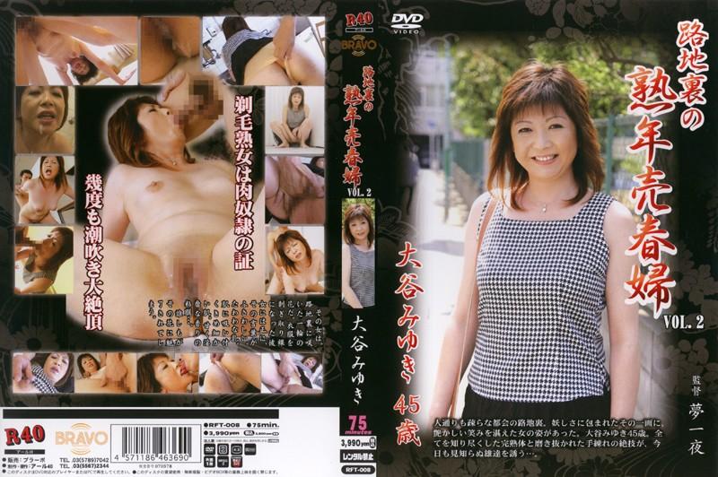 熟女、大谷みゆき出演の潮吹き無料動画像。路地裏の熟年売春婦 VOL.2 大谷みゆき