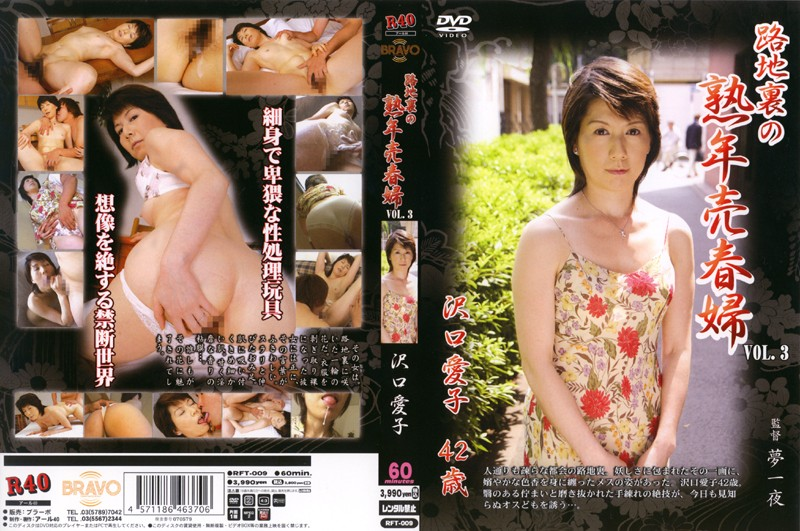 OL、沢口愛子出演のクンニ無料熟女動画像。路地裏の熟年売春婦 VOL.3 沢口愛子
