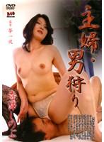 (rft011)[RFT-011] 主婦・男狩り 寺澤しのぶ ダウンロード