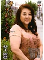母と息子の中出し交尾 VOL.6 鮎川鈴音
