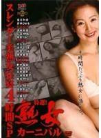 (rft013)[RFT-013] 特選! 熟女カーニバル ダウンロード