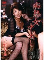 (rft014)[RFT-014] 痴熟女中出し 小野聖美 ダウンロード
