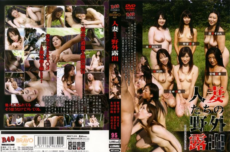 野外にて、人妻、野宮凛子出演の青姦無料熟女動画像。人妻たちの野外露出