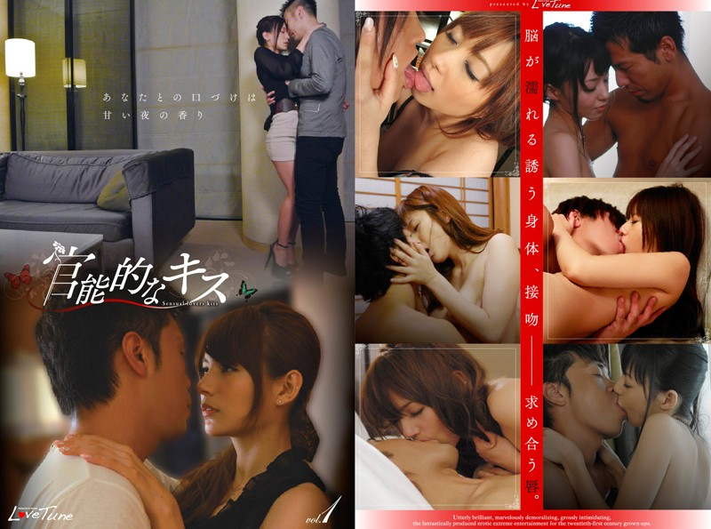 官能的なキス vol.1