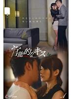 官能的なキス vol.1 ダウンロード