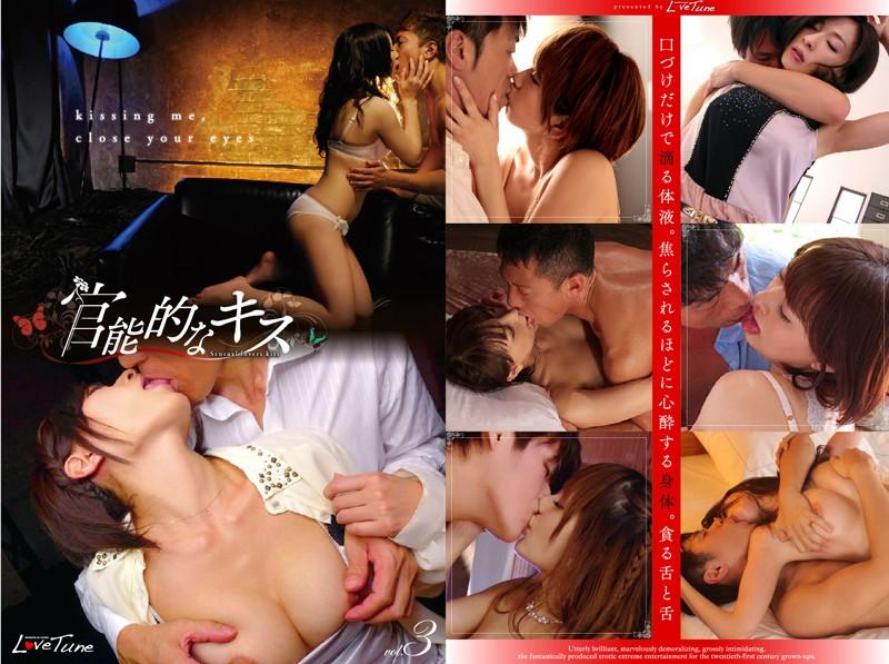 官能的なキス vol.3