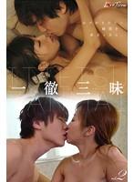 一徹三昧 vol.2