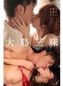 大島三昧 vol.1