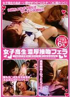 (rgbh006)[RGBH-006] 女子校生濃厚接吻フェラ ダウンロード