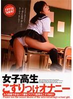 (rgbh010)[RGBH-010] 女子校生こすりつけオナニー ダウンロード