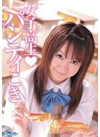(rgbh016)[RGBH-016] 女子校生◆パンティこき ダウンロード