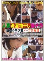 (rgma005)[RGMA-005] 人妻洗濯物干し胸チラ ダウンロード