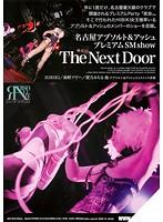 名古屋アブソルトアッシュプレミアムSMショー The Next Door
