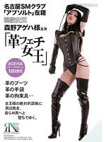 名古屋SMクラブ「アブソルト」在籍 現役女王 森野アゲハ様主演「革フェチ女王」