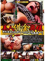 (rgtv006)[RGTV-006] 美人借金奥様 借りた金返さんかいっ!ごらぁぁ〜! ダウンロード