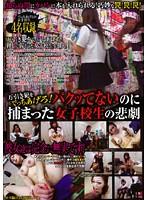 (rgtv007)[RGTV-007] 万引き犯をでっちあげろ!パクッてないのに捕まった女子校生の悲劇 ダウンロード