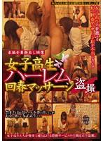 (rgtv009)[RGTV-009] 女子校生ハーレム回春マッサージ盗撮 ダウンロード