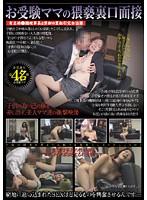 (rgtv011)[RGTV-011] お受験ママの猥褻裏口面接 ダウンロード