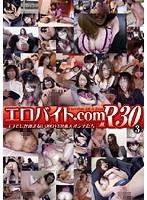 エロバイト.com R30 3 ダウンロード