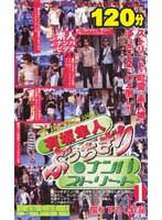 (rie001)[RIE-001] 有坂隼人ぶっちぎりナンパストリート 1 ダウンロード