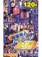 (rie002)[RIE-002] 有坂隼人ぶっちぎりナンパストリート 2 ダウンロード