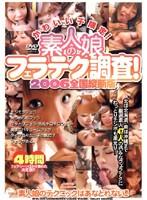 かわいい子限定! 素人娘のフェラテク調査!2006全国縦断版 ダウンロード