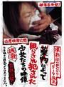 薬物によって眠らされ犯された少女たちの映像