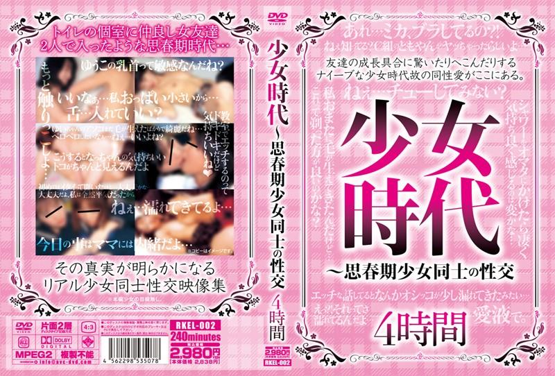 少女時代 〜思春期少女同士の性交