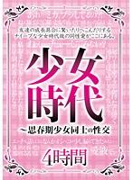 少女時代 〜思春期少女同士の性交 ダウンロード