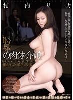 (rki006)[RKI-006] 恥辱の肉体介護 狙われた爆乳若妻 相内リカ ダウンロード