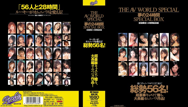 THE AV WORLD SPECIAL 夢の24時間 SPECIAL BOX 初回限定+4時間延長版