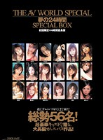 THE AV WORLD SPECIAL 夢の24時間 SPECIAL BOX 初回限定+4時間延長版 ダウンロード