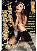 (rki00016)[RKI-016] とめどなく溢れる愛液 LOVE JUICE nao. ダウンロード