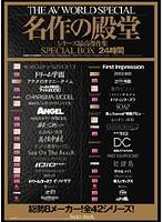 THE AV WORLD SPECIAL 名作の殿堂 シリーズ最高傑作集 SPECIAL BOX 24時間 ダウンロード