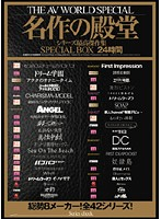 (rki00028)[RKI-028] THE AV WORLD SPECIAL 名作の殿堂 シリーズ最高傑作集 SPECIAL BOX 24時間 ダウンロード