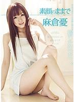 「素顔のままで 麻倉憂」のパッケージ画像