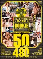 「ALL STAR 夢の饗宴 ROOKIE50タイトル480分COMPLETE ALBUM」のパッケージ画像