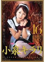 Kiseki 小泉キラリSUPER COLLECTION 16時間SPECIAL ダウンロード
