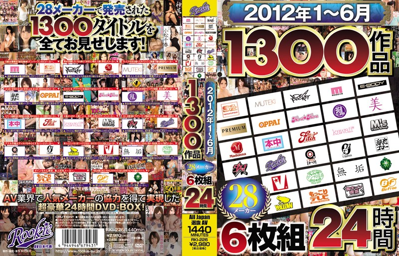 2012年1〜6月 1300作品 28メーカー24時間