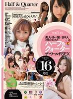 美人が多い国×日本人の間に生まれたハーフ&クォーターザ・ワールドSEX16時間 ダウンロード