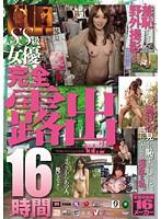 (rki00260)[RKI-260] SS級女優 完全露出 16時間 Vol.2 ダウンロード