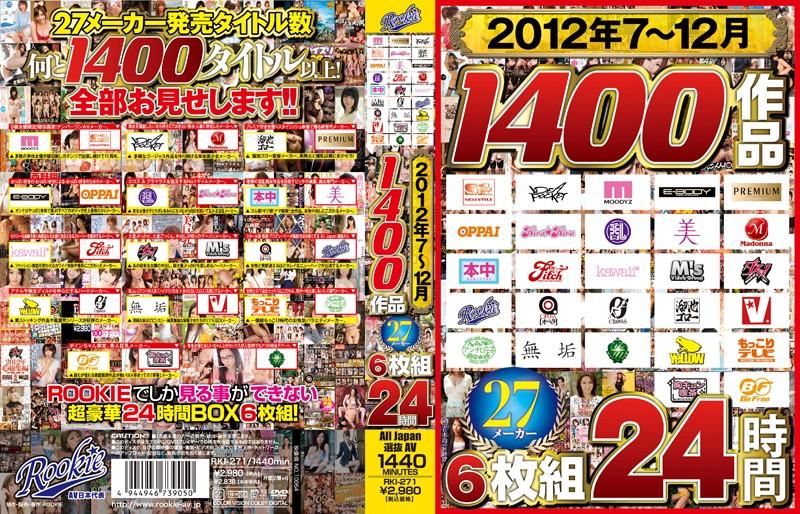 (rki00271)[RKI-271] 2012年7〜12月 1400作品 27メーカー24時間 ダウンロード