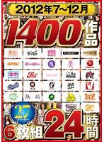 2012年7〜12月 1400作品 27メーカー24時間 ダウンロード