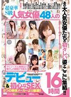 超豪華S級人気女優48人のデビュー&初心なSEX16時間 ダウンロード
