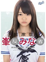 「超激似 峯○みな○ 反省」のパッケージ画像