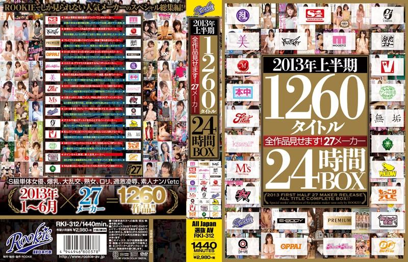 【無料熟女動画東京チューブ】巨乳の熟女の辱め無料動画像。2013年上半期1260タイトル全作品見せます!
