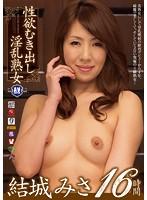 (rki00325)[RKI-325] 性欲むき出し淫乱熟女 結城みさ16時間 ダウンロード