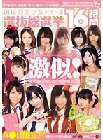 「激似!国民的美少女アイドル選抜総選挙16時間」のパッケージ画像