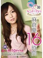 「SS級カワイイ美少女 麻倉憂16時間」のパッケージ画像